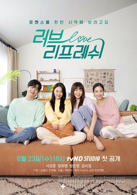 덴티스테 브랜디드 드라마 '러브 리프레쉬' 티저 21일 공개