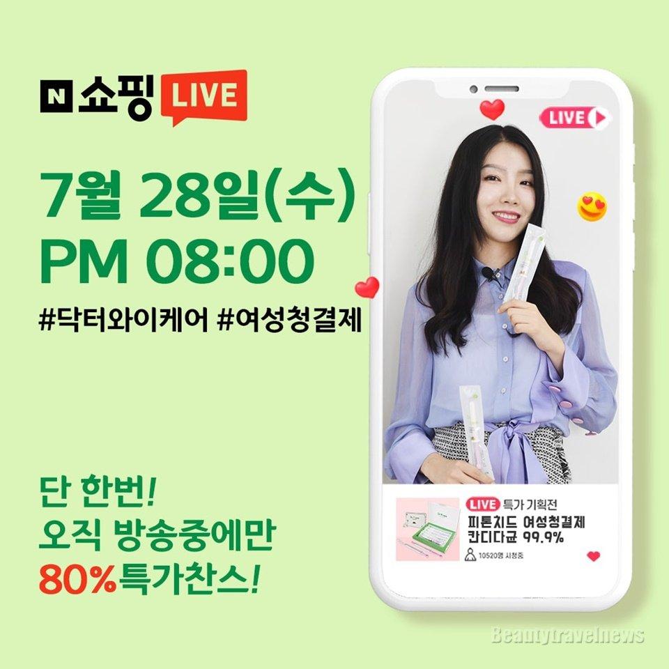 한국이인생명과학, '닥터와이케어 여성청결제' 쇼핑라이브 방송 진행