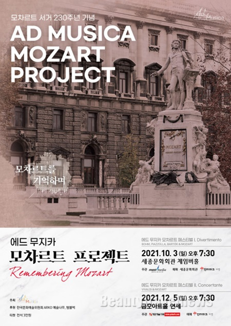 에드 무지카의 'Remembering Mozart', 모차르트 서거 230주년 기념 실내악 축제